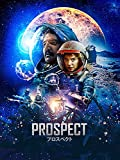 Prospect プロスペクト(字幕版)