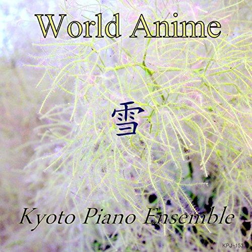 ワールド・アニメ・ピアノ・コレクション 雪