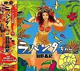 ハノアキの大冒険Vol.1~ラバンダちゃん