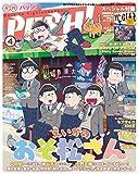 PASH! 2019年 04月号 [雑誌] PASH!
