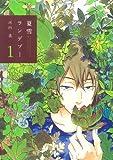 夏雪ランデブー 1 (Feelコミックス)