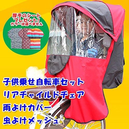 自転車用リアチャイルドチェア 雨よけカバー 子供乗せ自転車セット  子供乗せ 後ろ用 後ろ乗せ 子供...
