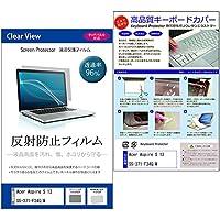 メディアカバーマーケット Acer Aspire S 13 S5-371-F34Q/W [13.3インチ (1920x1080)]機種用 【極薄 キーボードカバー フリーカットタイプ と 反射防止液晶保護フィルム のセット】