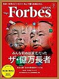 Forbes JAPAN(フォーブスジャパン) 2015年 07 月号
