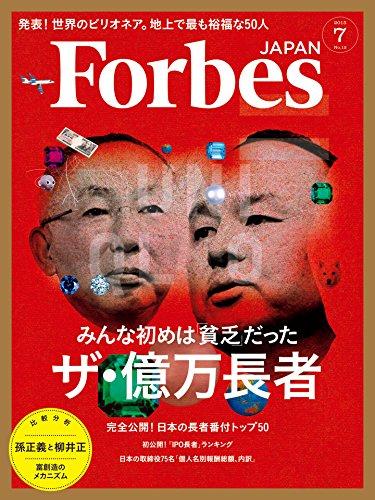 Forbes JAPAN(フォーブスジャパン) 2015年 07 月号の詳細を見る