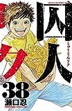 囚人リク(38) (少年チャンピオン・コミックス)