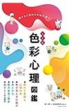 決定版 色彩心理図鑑: 隠された色の力を知る・使う