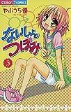 ないしょのつぼみ(3) (フラワーコミックス)