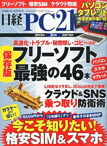 日経PC21 2015年2月号の詳細を見る