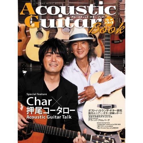 アコースティック・ギター・ブック(35) (シンコー・ミュージックMOOK)