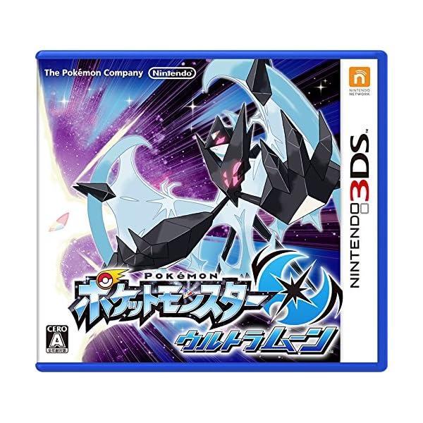 ポケットモンスター ウルトラムーン- 3DSの商品画像