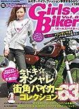 ガールズバイカー Vol.8 カスタムバーニング増刊 2009年 06月号 [雑誌]