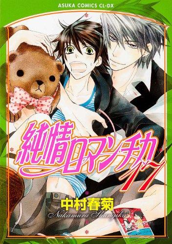 純情ロマンチカ 第17巻 (あすかコミックスCL-DX)の詳細を見る
