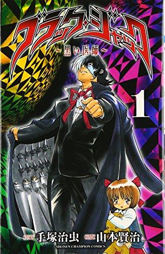ブラック・ジャック 1―黒い医師 (少年チャンピオン・コミックス)の詳細を見る
