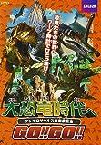 大恐竜時代へGO!!GO!! アンキロサウルスは武装戦車 [DVD] 画像