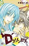 D'プリンセス 4 (プリンセス・コミックス)