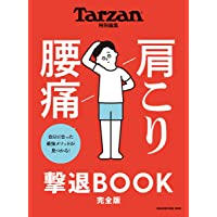 Tarzan特別編集 肩こり 腰痛 撃退BOOK (マガジンハウスムック)