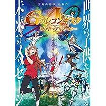 劇場版『Gのレコンギスタ  I』「行け! コア・ファイター」 [DVD]