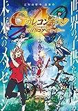 劇場版『Gのレコンギスタ I』「行け!コア・ファイター」[BCBA-4975][DVD] 製品画像