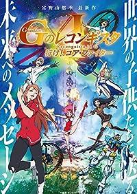 劇場版『ガンダム Gのレコンギスタ  I』「行け! コア・ファイター」 (特装限定版) [Blu-ray]