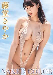 藤堂さやか NAKED COLOR [DVD]
