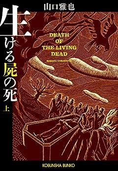 生ける屍の死(上) (光文社文庫 や 26-3)