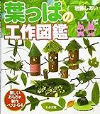 葉っぱの工作図鑑―楽しいおもちゃ・制作ベスト64