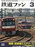 鉄道ファン 2013年 03月号 [雑誌]