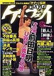 ケーフェイ vol.4 その男、凶暴につき…前田日明・UWFの真実と幻想 (INFOREST MOOK)