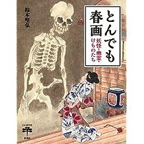 とんでも春画 妖怪・幽霊・けものたち (とんぼの本)