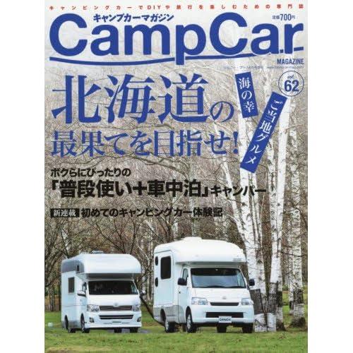 キャンプカーマガジン(62) 2017年 06 月号 [雑誌]: Jimny plus(ジムニープラス) 増刊