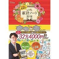 お金が貯まる! LDK家計ノート2018 (晋遊舎ムック)