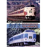 鉄道アーカイブシリーズあずさ あずさ運行50周年記念作品「183・9系 あずさ」