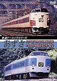 鉄道アーカイブシリーズあずさ あずさ運行50周年記念作品「183・9系 あずさ」 [DVD]