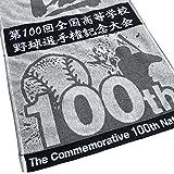 アウトドア 100回記念 全国高校野球選手権記念大会 甲子園 スポーツタオル ブラック 今治タオル日本製 本気の夏、100回目 大変貴重です。 …