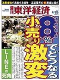 週刊 東洋経済 2014年 4/26号 [雑誌]