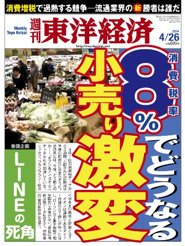 週刊 東洋経済 2014年 4/26号 [雑誌]の詳細を見る
