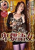 卑猥語女 北条麻妃 MARRION [DVD]