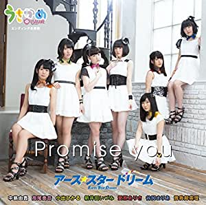 Promise you [CD+DVD]