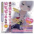僕の彼女がマジメ過ぎる処女ビッチな件(6)オリジナルアニメBD付き限定版 (角川コミックス・エース)