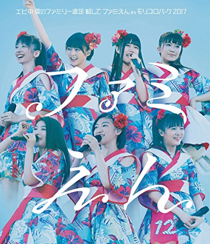 エビ中 夏のファミリー遠足 略してファミえん in モリコロパーク 2017 [Blu-ray]