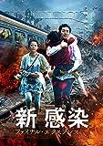 新感染 ファイナル・エクスプレス[DVD]
