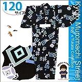 子供浴衣 変り織り 男の子浴衣 120サイズ「黒地、宝尽くし」BBY12-20