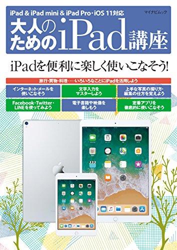 大人のためのiPad講座 iPad・iPad mini・iPad Pro/iOS 11対応
