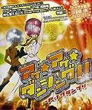 アゲ☆アゲ☆ダンシング~P-1グランプリ(DVD付)