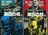 第四の核 上下2冊セット (海外ベストセラー・シリーズ)