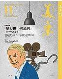 月刊「美楽」2014年11月号