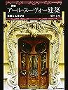 図説 アール ヌーヴォー建築―華麗なる世紀末 (ふくろうの本)