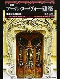 図説 アール・ヌーヴォー建築―華麗なる世紀末 (ふくろうの本)