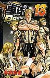 卓球Dash!! Vol.13 (少年チャンピオン・コミックス)